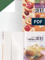 [一学就会做蛋糕——美食讲堂系列].陈明里.插图版
