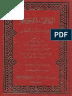 اليواقيت و الجواهر في بيان عقائد الأكابر- الشعراني