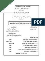 أطروحة دكتوراه معوقات أسواق الأوراق المالية العربية وسب تفعيلها رشيد بوكساني