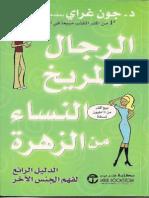 Books Sea.com Rgal.mars.Nsaa.zohra[1]