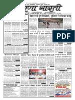 Prernabharti_issue24_17thJune15