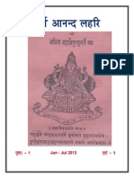 Purnanandpurnanandalahari-June_2013alahari-June 2013 p1d3 (1)
