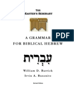 Hebrew Grammar (2012 Revised Edition)