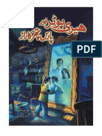 Harry Potter and the Sorcerer s Stone Urdu