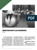 营改增改革对房地产企业未来影响的研究_赵晖