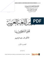 Arabic Course Vol 1.