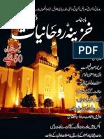 Monthly Khazina-e-Ruhaniyaat Jun'2015