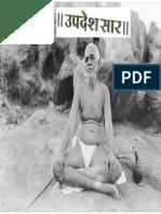 Updesh Saar