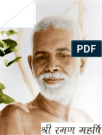 Teaching of Raman Maharshi