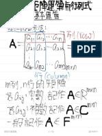 線性代數講義