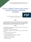 17. Uredba o Sadrzaju i Nacinu Izrade Planova Zastite i Spasavanja u Vanrednim Situacijama