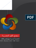 Egyptian Values Foundations (in arabic)