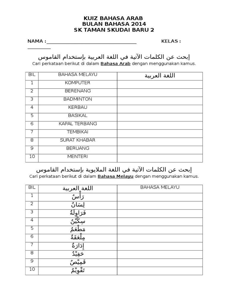 Kuiz Bahasa Arab Bulan Bahasa