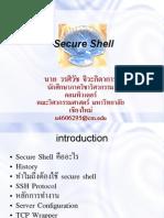 พื้นฐานความรู้เกี่ยวกับ-Secure-Shell-SSH-2-มิ.ย.-49