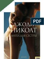Pikolt_D._Angel_Dlya_Sestryi.a6.pdf