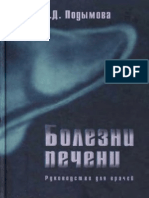 Подымова С.Д. Болезни Печени