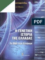 I Genetiki Istoria Tis Elladas (Konstantinos Triandafillidis)