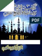 كشف الالتباس عن وقت صلاة الصبح للناس - الشيخ أبو بكر يوسف لعويسي