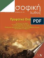 filoσοφική Λίθος - Τεύχος 153 - Νέα Ακρόπολη