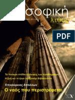 filoσοφική Λίθος - Τεύχος 156 - Νέα Ακρόπολη