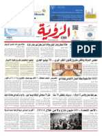 Alroya Newspaper 19-06-2015