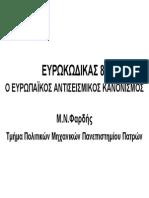 Ευρωκωδικας 8