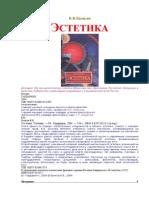 Бычков В.В., Эстетика