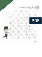 Puzzle Man Jadda Wajada