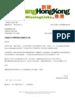 letter to td & ndc - fanling - 27 jan 2015