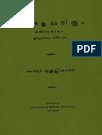 Kerala Charithram_AttoorKrishnaPisharadi_1933