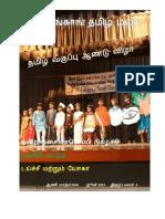 Hong Kong Tamil Malar June Issue