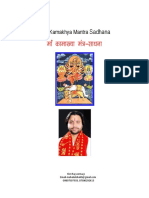 Maa kamakhya Mantra Sadhana (माँ कामाख्या मंत्र साधना )