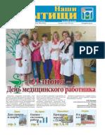 """Газета """"Наши Мытищи"""" №23(248) от 20.06.2015"""