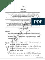 ICSE Class 10 Hindi 2014