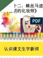 聪明的化妆师_生字新词