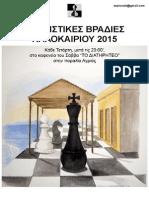 20150620-αφισα