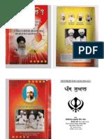 Panj Suaal Sant Gurjit Singh