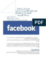 الفيس بوك في التعليم