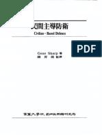 Gene Sharp - Civilian Based Defense - Korean