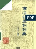 王政白-古漢語虛詞詞典