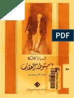 في مستوطنة العقاب - فرانز كافكا.pdf