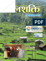 Jala Shakti Book 2070 Vol 12