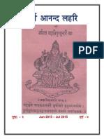 purnanandalahari-p3D4