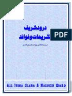 Durood Sharif Tashrihat Aur Fawaid