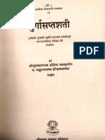 Durga Sapthashati - 7 Teeka-1