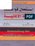 Arabisch - مرتب و حجم أقل - استعمال قواعد اللغة الالمانية