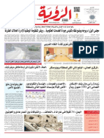 Alroya Newspaper 22-06-2015