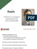 Epo22-2014-15-i Politiki Filosofia Toy Rawls