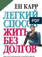 Аллен Карр «Легкий способ жить без долгов»