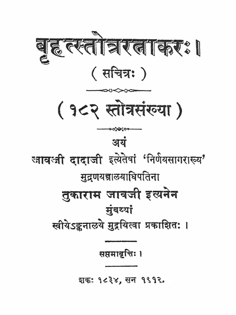 stotra sangrah pdf